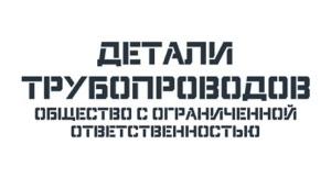 ООО Детали трубопроводов